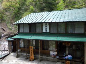 新緑の黒薙温泉旅館