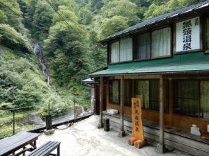 黒薙温泉旅館と湯霧の滝