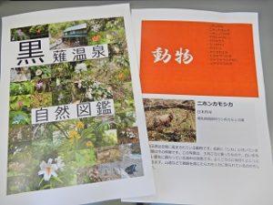 黒薙温泉自然図鑑