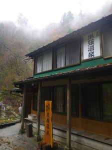 黒薙温泉旅館