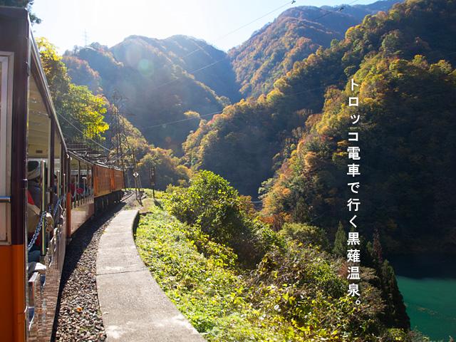 黒薙温泉旅館 交通アクセス