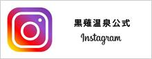 黒薙温泉公式Instagram