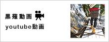 黒薙動画 youtube