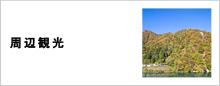 宇奈月温泉 周辺観光