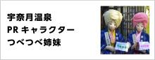 宇奈月温泉PR キャラクターつべつべ姉妹
