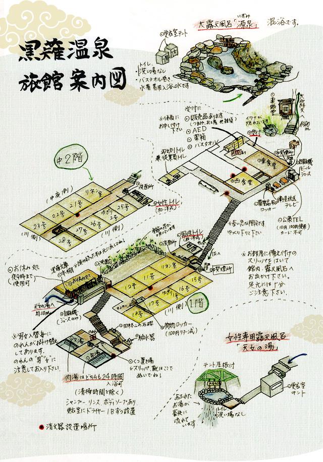 黒薙温泉旅館 旅館案内図