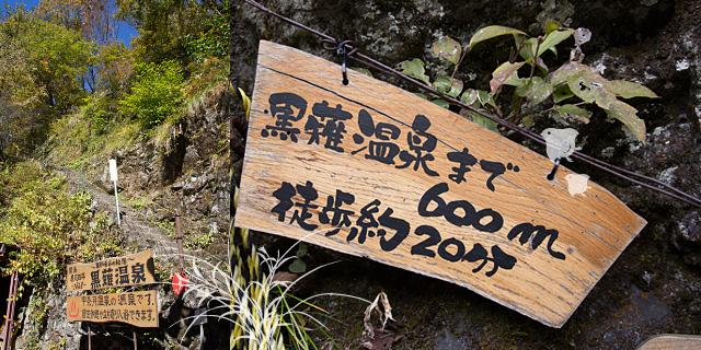 黒薙温泉旅館まで600m 黒薙駅