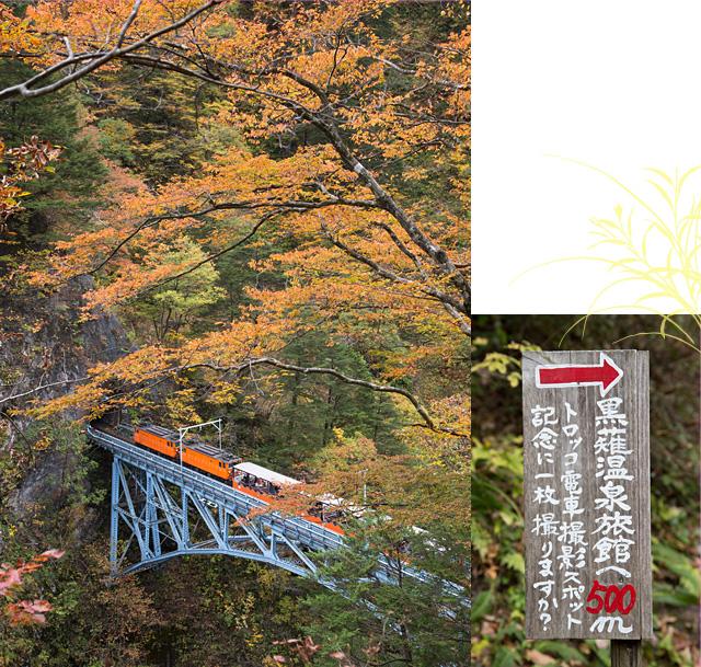 黒薙温泉旅館まで500m 後曳橋