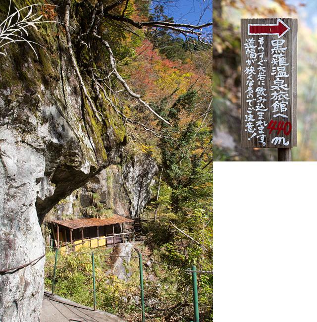 黒薙温泉旅館まで440m