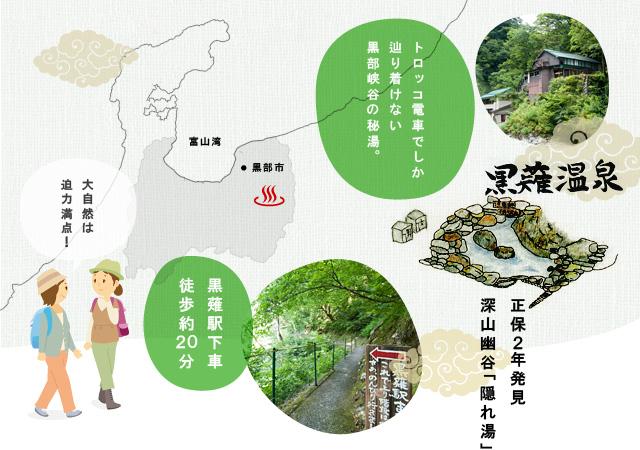 黒部峡谷 黒薙温泉旅館 地図