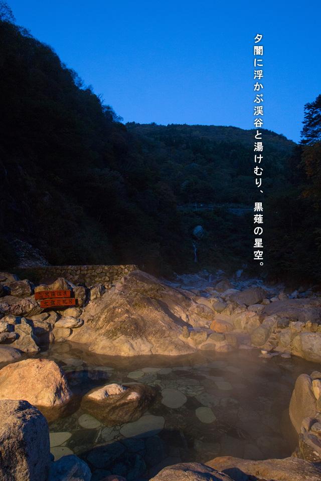 黒薙温泉旅館 深山幽谷の湯