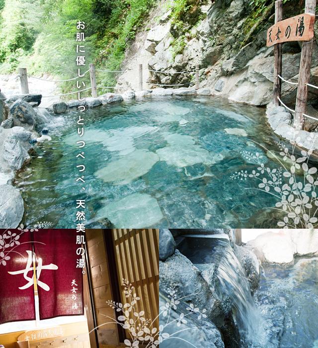 黒薙温泉旅館 露天風呂 天女の湯