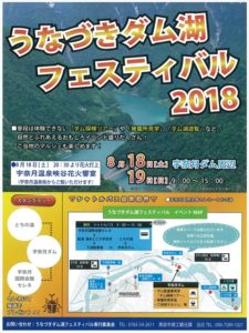 うなづきダム湖フェスティバル