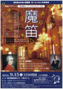 音楽祭オープニングオペラ「魔笛」