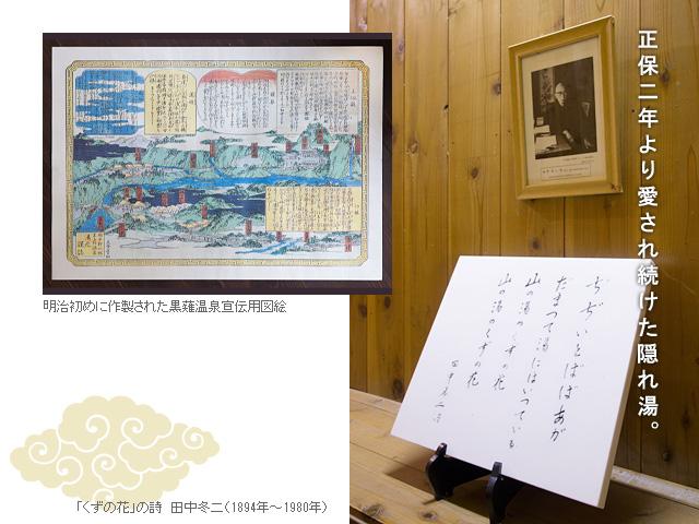 黒薙温泉旅館の歴史
