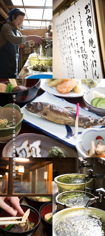 黒薙温泉旅館のお料理