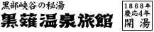 黒薙温泉旅館【公式サイト】|黒部・宇奈月温泉