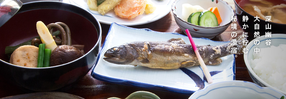 黒部・宇奈月温泉 黒薙温泉旅館 お料理