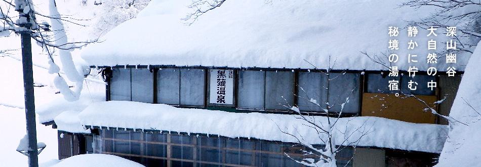 黒部・宇奈月温泉 黒薙温泉旅館 冬の様子