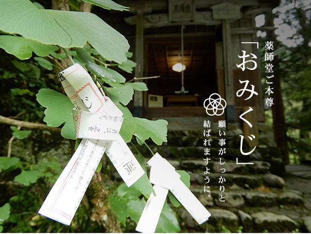 黒薙温泉旅館 パワースポット おみくじ